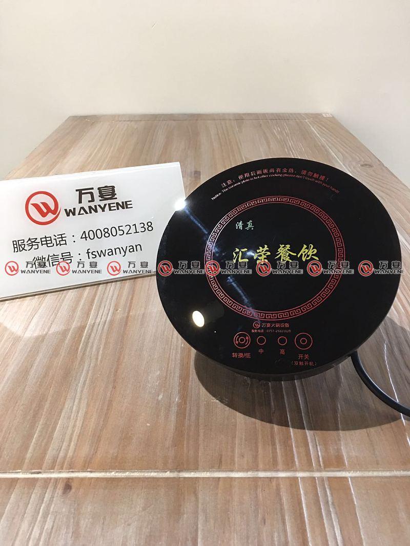 汇荣火锅-万宴火锅电磁定制面板