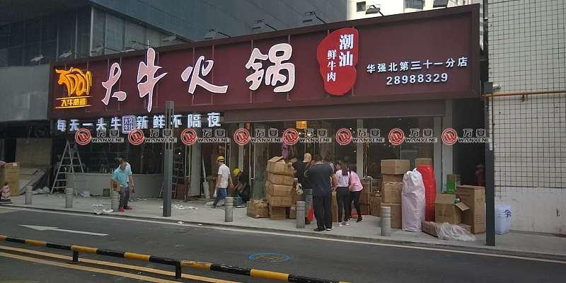 大牛火锅华强北第三十一店