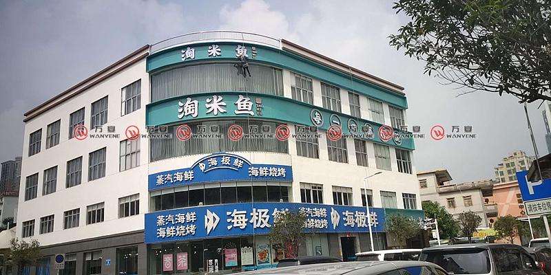淘米鱼门店