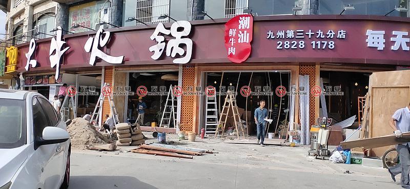 大牛火锅深圳九州三十九店
