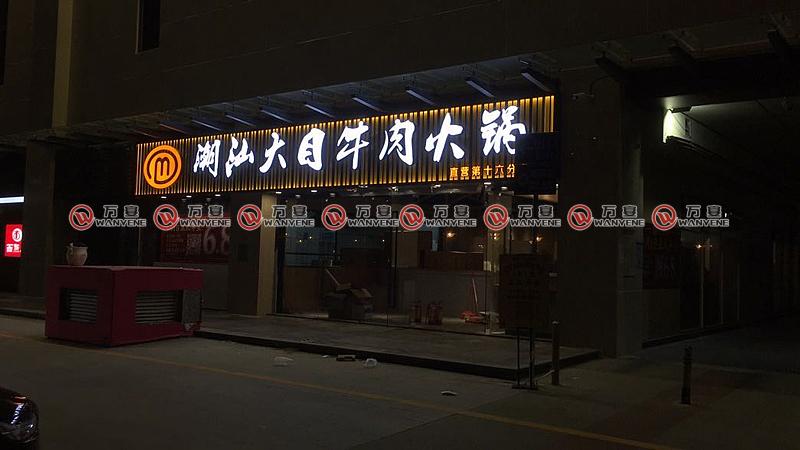 潮汕大目牛肉火锅