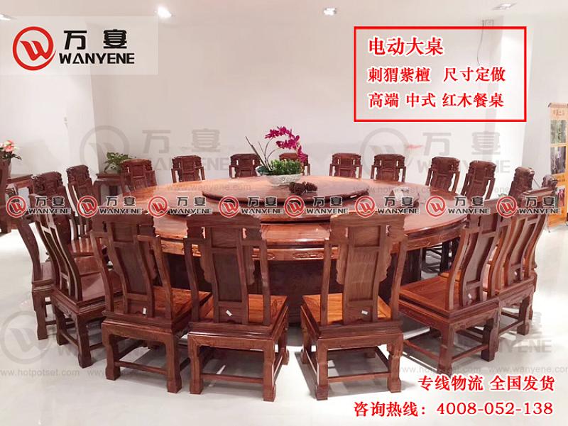花梨木电磁炉火锅桌