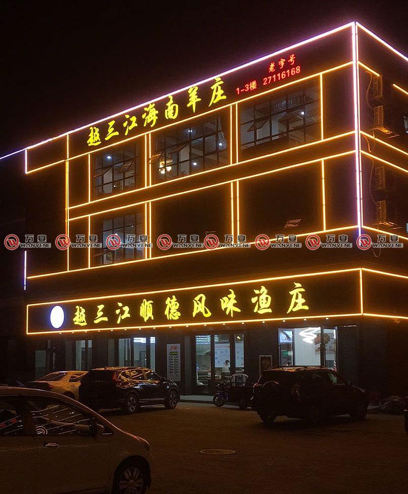 深圳越三江顺德风味鱼庄