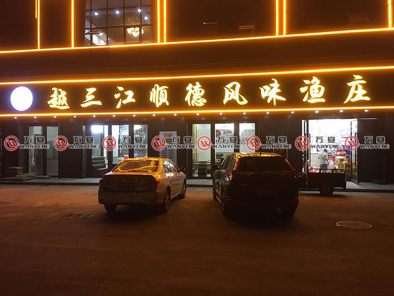 深圳越三江顺德风味渔庄