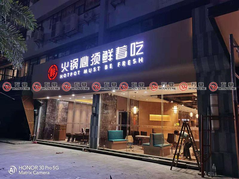 珠海厨牛火锅桌