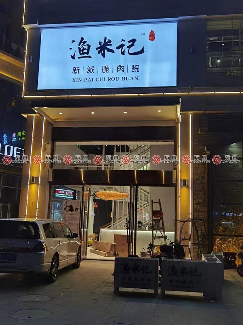 惠州渔米记火锅